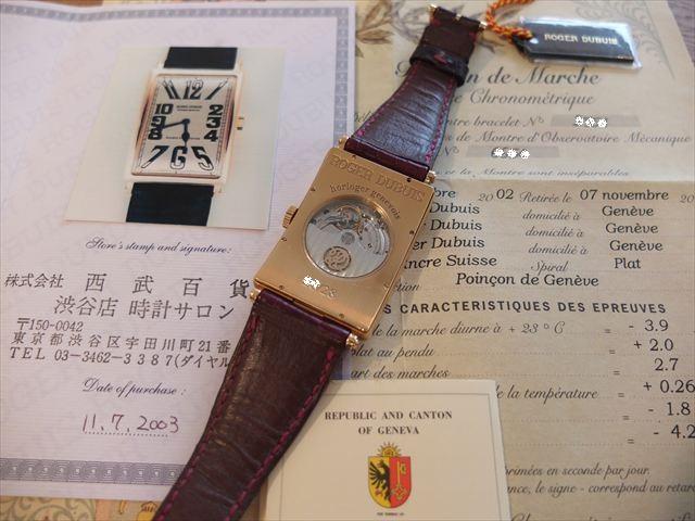 ロジェデュブイ マッチモア Ref.M34 57 5