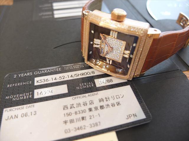 ロジェデュブイ キングスクエア・ダイヤ KS36-14-52-14/SHR00/B