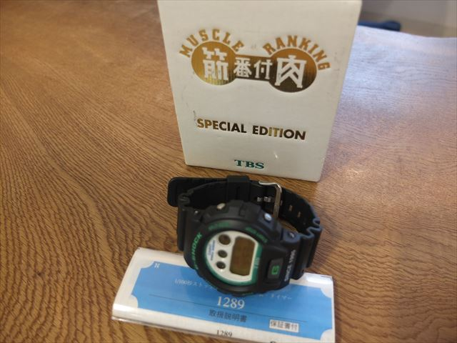 カシオ G-SHOCK TBS 筋肉番付 スペシャルエディション